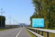 съезд с трассы в направлении Матросово
